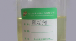 Type of water treatment agent